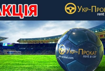 Promotion – win the soccer ball from Ukr-prokat!