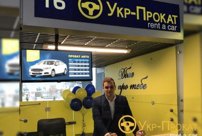 Nowe biuro na Międzynarodowym Lotnisku w Charkowie!