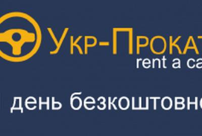 1 день безкоштовно прокат автомобіля у Львові