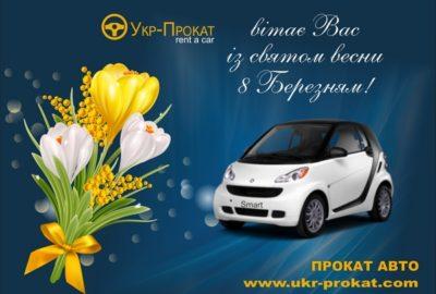 Дорогі жінки, Укр-прокат вітає вас з днем весни!