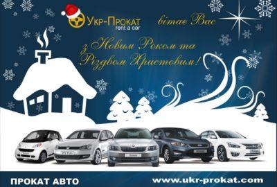 Компанія Укр-Прокат вітає Вас з Новим Роком  та Різдвом Христовим!