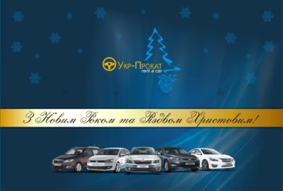 Gratulacje z okazji świąt noworocznych