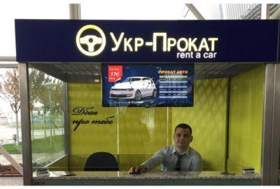 Новій офіс Укр-Прокат в аеропорту Львів!