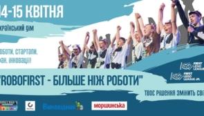 Фестиваль ROBOfirst 2018 у Києві для всієї родини
