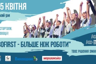 Фестиваль ROBOfirst 2018 в Киеве для всей семьи