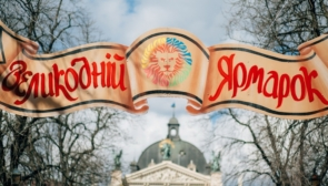 На Великодні свята до Львова