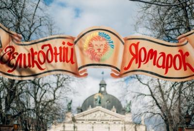 На Пасхальные праздники во Львов