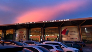 """Міжнародний аеропорт """"Харків"""" (HRK)"""