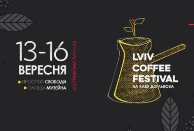 «На кофе во Львов 2018» – 13-16 сентября