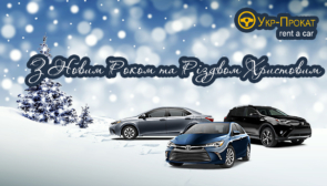 Zimowe atrakcje w Kijowie