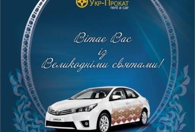Компания «Укр-Прокат» поздравляет всех с Пасхальными праздниками!